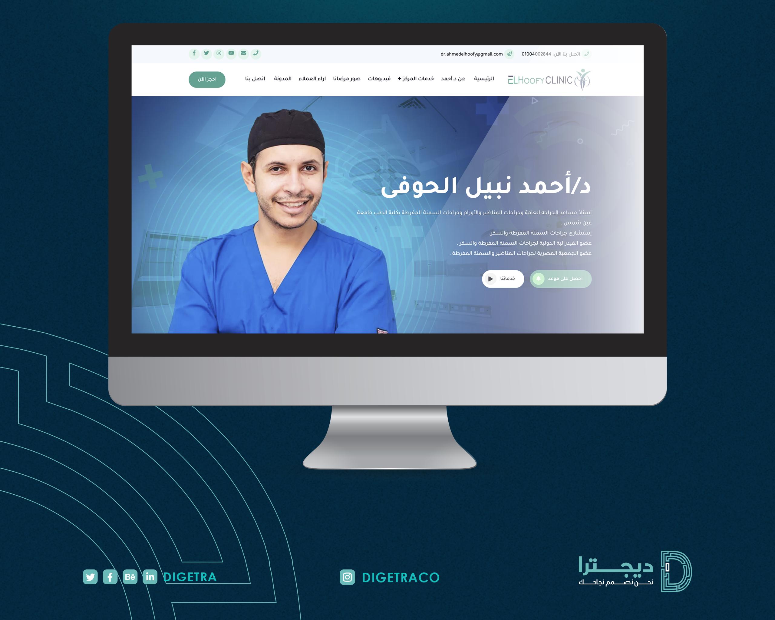 دكتور أحمد نبيل الحوفى
