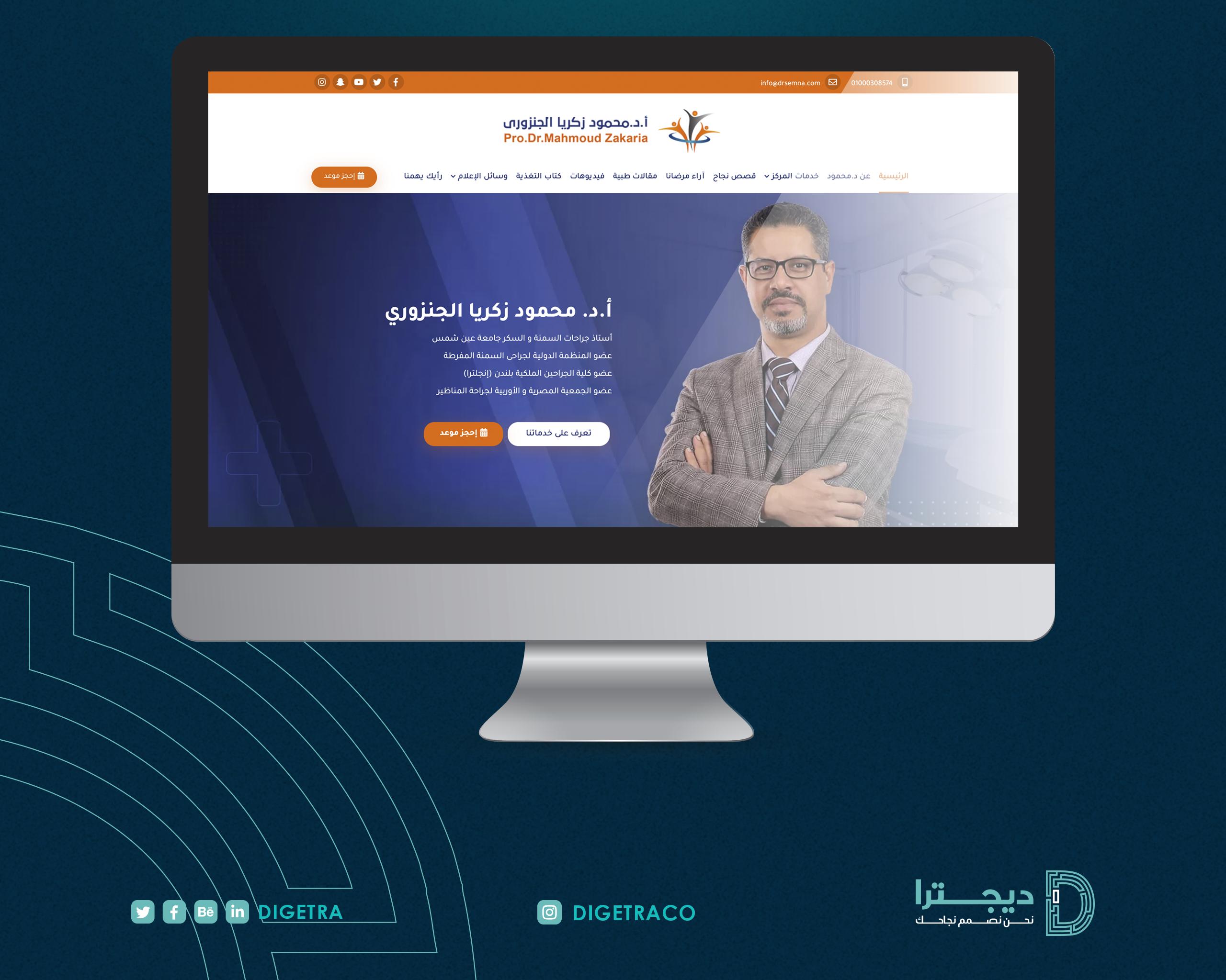دكتور محمود زكريا الجنزوري