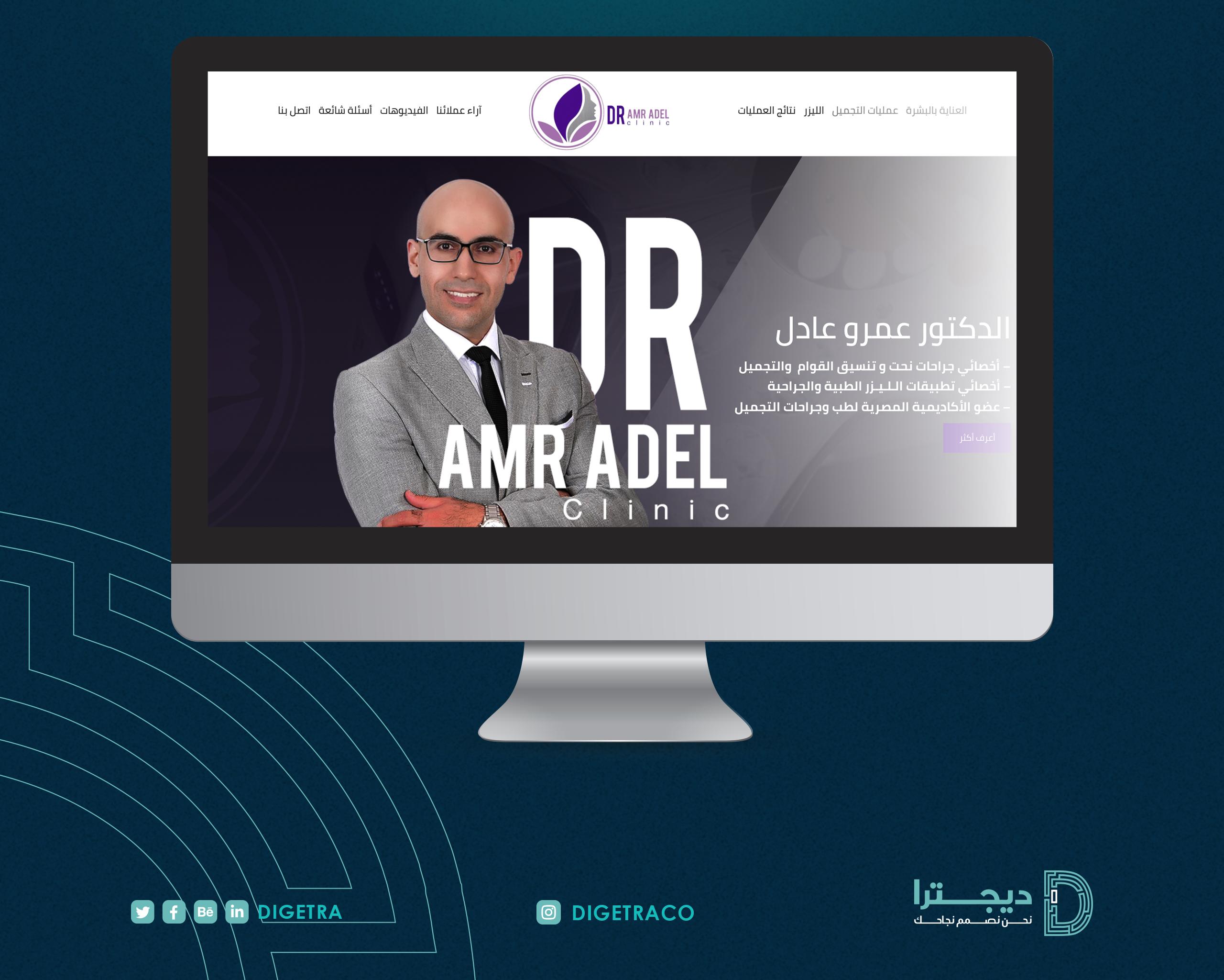 دكتور عمرو عادل